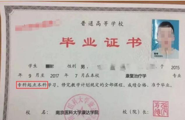 新利体育app下载本科毕业证.png